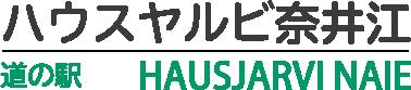 日本一長い直線道路にある道の駅奈井江「ハウスヤルビ奈井江」|
